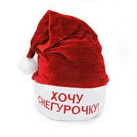 Колпак Хочу Снегурочку (красный)