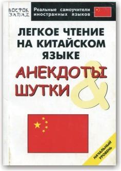 Легкое чтение на китайском языке. Анекдоты и шутки