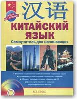 Китайский язык. Самоучительдля начинающих + CD