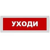"Оповещатель световой ""ПІНА-ВИХОДЬ"""