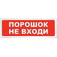 """Оповещатель световой """"ПОРОШОК-НЕ ВХОДИТИ"""""""