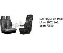 Чохли DAF 45/55 від 1988 LF від 2002 1+2 1рем /2520
