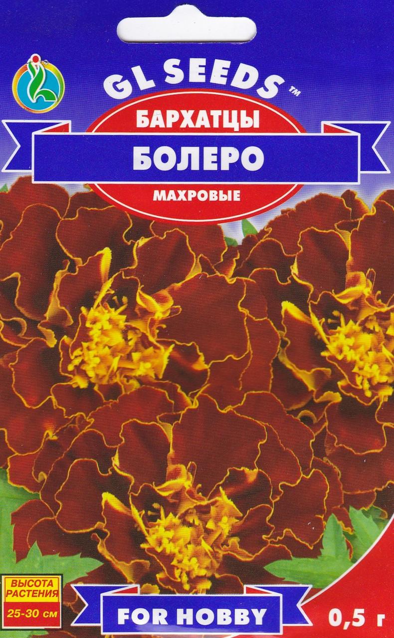 Семена  Бархатцы Болеро махровые, махагоновые Н=25-30см