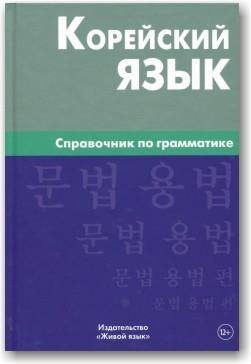 Корейский язык. Справочник по грамматике - ИД Чумацький Шлях в Киеве