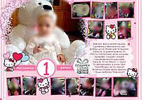 Плакат для девочки в стиле Hello, Kitty!
