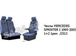 Чехлы MERCEDES SPRINTER І 1995-2005 1+2 1рем  /2513