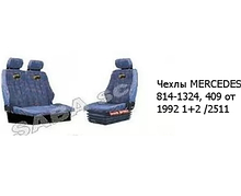 Чехлы MERCEDES 814-1324, 409 от 1992 1+2 /2511