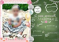 Плакат с достижениями для девочки
