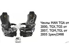 Чохли MAN TGA від 2000, TGX,TGS від 2007, TGM,TGL від 2005 1рем/2498