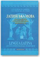 Латинська мова для студентів стоматологічних факультетів