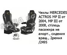 Чехлы MERCEDES ACTROS MP II от 2004, MP IIІ от 2008, стілець пасажира не аморт., сидения вращ., 2ремня /2495