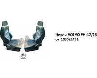Чехлы VOLVO FH-12/16 от 1996/2491