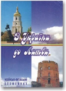 З України до Литви: українсько-литовський розмовник