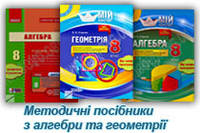 Методика Алгебра Геометрія 8 клас Нова програма