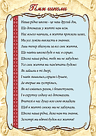 """Стенд """"Гимн школы"""""""