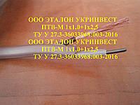Провод ПТВ-М 1х1,0+1х2,5 ТУ У 27.3-36033968:003-2016