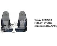 Чехлы RENAULT MIDLUM от 2000 сидения вращ./2485
