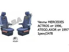 Чехлы MERCEDES ACTROS от 1996, ATEGO,AXOR от 1997 1рем/2478