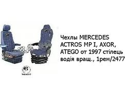 Чехлы MERCEDES ACTROS MP І, AXOR, ATEGO от 1997 стілець водія вращ., 1рем/2477