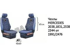 Чехлы MERCEDES 2038,1831,2538,2544 от 1991/2476