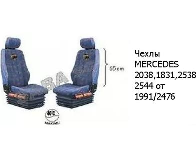 Чехлы MERCEDES 2038,1831,2538,2544 от 1991/2476, фото 2