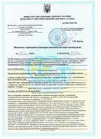 Заключение МОЗ Украины санитарно-эпидемиологической экспертизы для кондитеров, пищевой промышленности