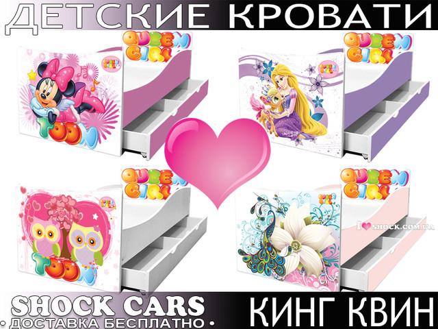 Детская кровать Кинг Квин для девочки с рисунками Disney купить