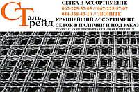 Сетка рифленная СР 50,0 6 70-85 1750х4500 (канилированная, рифлённая)