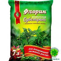 Субстрат Флорін для декоративно-листяних рослин 7л