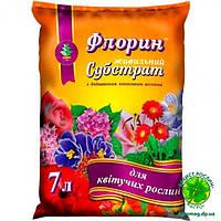 Субстрат Флорін для квітучих рослин 7л