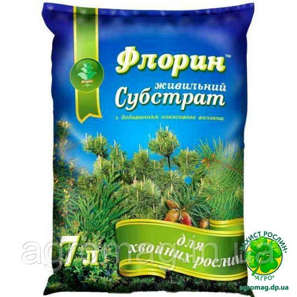 Субстрат Флорин для хвойных растений 7л