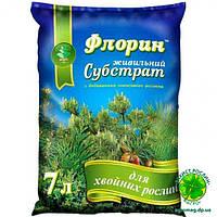 Субстрат Флорін для хвойних рослин 7л