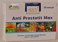Anti Prostatit Max - Капсулы от простатита от Health Collection (Анти Простатит Макс)