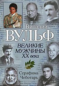 Великие мужчины XX века. Виталий Вульф, Серафима Чеботарь