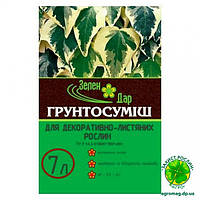 Почвосмесь Зеленый дар для декоративно-лиственных растений 7л