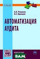 Б. Е. Одинцов, А. Н. Романов Автоматизация аудита: Монография
