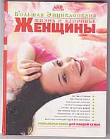 Большая энциклопедия жизнь и здоровье женщины