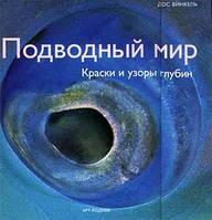 Подводный мир. Краски и узоры глубин