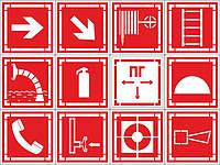 Знак пожарный (14 видов)
