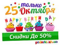 6-й День рождения компании! Празднуем вместе!