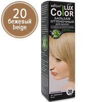 Bielita Оттеночный бальзам для волос Lux Color 100мл №20 (бежевый) для седых волос