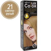 Bielita Оттеночный бальзам-маска для волос Lux Color 100мл №21 (светло русый)