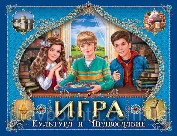 """Игра """"Культура и Православие"""" (укр.)"""