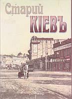 Старий Київ. Фотоальбом