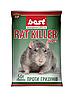 Родентицид Rat Killer, Рат Киллер 50 г - гранулы от крыс, мышей, грызунов. Приманка готова к применению.