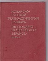 Испанско-русский фразеологический словарь 30 000