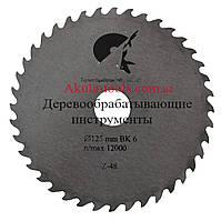 D125 d32 z48 Каленая дисковая пила без напайки