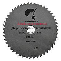 D150 d22 z48 Каленая дисковая пила без напайки