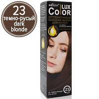 Bielita Оттеночный бальзам-маска для волос Lux Color 100мл №23 (темно русый)