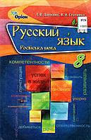 Русский язык, 8  класс. Давидюк Л.В., Стативка В.И.
